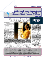 August- 2008 Bulletin (Volume-2, Issue-19)