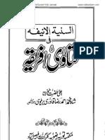 Fatawa Afreeka (Urdu)