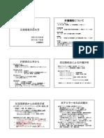 血液検査の読み方(研修医向け)