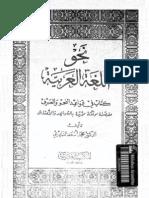 نحو اللغة العربية ـ أسعد النادري