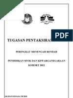 1.TUGASAN PENTAKSIRAN PUSAT2003