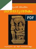 Vairagya Satakam of Bharthruhari Malayalam