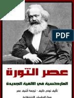 عصر الثورة - الماركسية في الألفية الجديدة