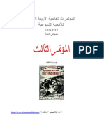 المؤتمرات العالمية الأربعة الأولى للأممية الشيوعية - المؤتمر الثالث
