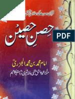 Hisn Hiseen - Urdu translation