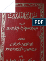Minhaj-ul-Abideen by Imam Ghazali - Urdu translation