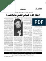 19 -12 - 2006 - جريدة الأنباء - العلامة السيد علي الأمين