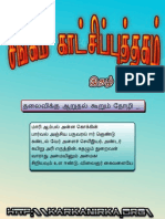 58312122 Kurunthokai 117 Comic Tamil Http Karkanirka Org