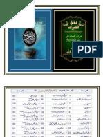 Dala'il al-Khayrat Arabic Text دلائل الخیرات
