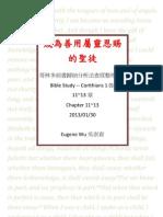 Corithians 哥林多前書整理  (5) 11~13章