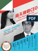 兩天挑戰CEO(書籍內頁試閱)