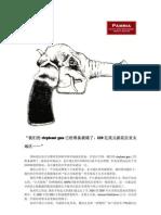 Elephantgun+Chinese+Edition