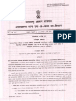 Maharashtra Municipal Corporations (Qualification and Appointment of Nominated Councillors) Rules, 2012