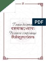 Bhagavad Gita 10
