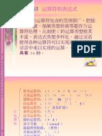 第三讲 运算符与表达式