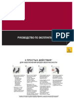 Scenic3 Manual