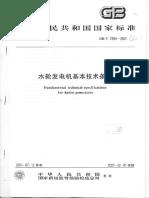 GBT7894-2001tieu Chuannquatai Mf Trung Quoc