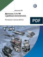 359_Двигатель 1,4 л TSI