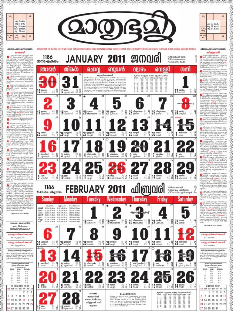 mathrubhumi calendar january 2018