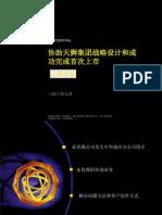 麦肯锡-2003年7月天狮集团战略设计和首次上市咨询报告
