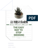 这本书能让你戒烟.[英]亚伦.卡尔