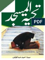 Tahiyat Ul Masjid 1