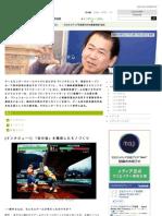 Media Arts Plaza |  Suzuki Yu | 鈴木裕