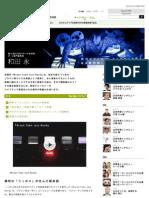 Media Arts Plaza | Wada Ei | 和田永