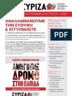 programma_syriza