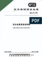GB-T1591-2008-低合金高强度结构钢