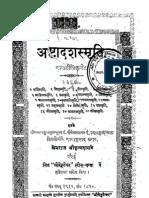 Hindi Book-Ashtadash Smriti