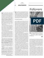 Κυβέρνηση της αριστεράς; (Κιουπκιολής, 10.6.2012)
