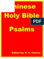 Chinese Holy Bible Psalms R S Chaves