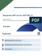 EPR-стратегия Госкорпорации «Росатом»
