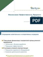 Финансовые преимущества единой системы управления в атомной отрасли