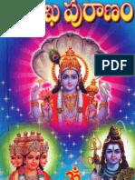 Vais Akha Puranam