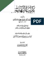 taqreeb at tahzib, imam ibn hajar