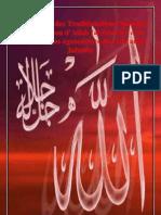 La croyance des Traditionalistes Sunnites sur l'élévation d'Allah [al-Istawâ'] et la réfutation des égarements des Ach'arite Jahmite