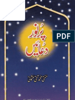 Pur Noor Duain from Quran & Hadis پرنوردعائیں