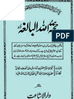 Three Salah / Salat Timings of Quran by Shah Waliullah / Shah Wali Ullah
