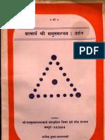 Shrimad Acharya Shri Amrit Vagbhava Darshan - Samsthan Jaipur