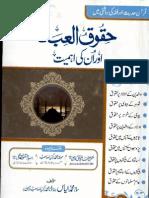Huqooq Ul Ebaad or Unki Ahmiyat
