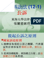1-12-1 刑訴(公訴)