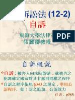 1-12-2 刑訴(自訴)