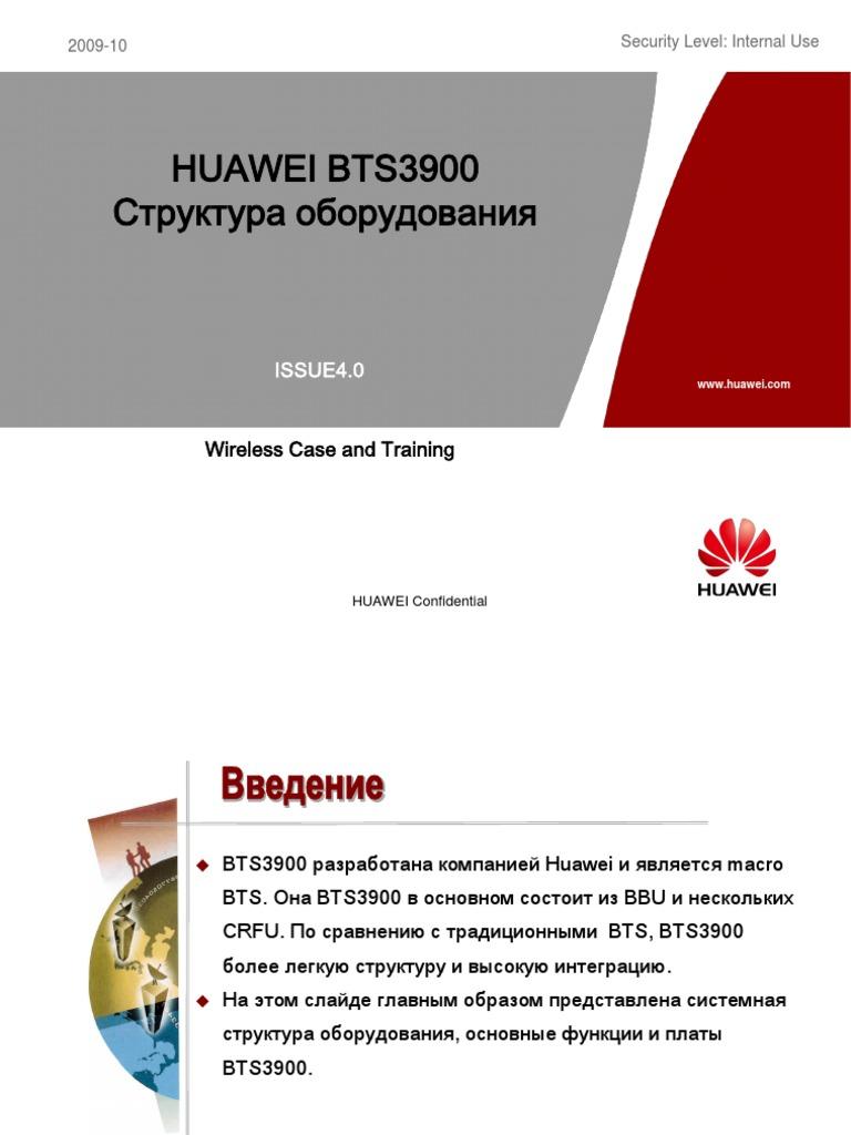 Manual pdf bts3900a huawei