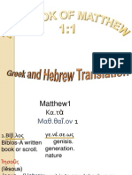 Book of Mathew Greek and Hebrew Translation