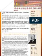 Leo Club of Metropolitan HK Scientia Vol. 2