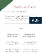 رباعیات هاتف اصفهانی