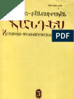 J. Russell. Two Armenian Inscriptions from the Pakestani City Ziarat