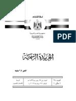 ١٧ يونيو ٢٠١٢ - الإعلان الدستوري المكمل